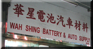 Wah Shing Battery & Auto Supply