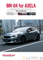 AutoExe 2014 express Japan AUTOEXE Mazda3(M3,AXELA,BK,BL,BM,BY,SkyActiv,i-stop)modification car performance functional tuning auto parts brochure