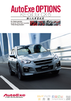 AutoExe 2014 Express Japan AUTOEXE Mazda CX5 (KE,SkyActiv) modification car performance functional tuning auto parts brochure