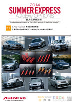 AutoExe Japan Summer Express<br>Suspension Options