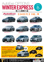 AutoExe Japan Winter Express 5th Generation unveils