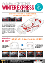 AutoExe Japan Winter Express Mazda Chassis Frame Reinforcement option