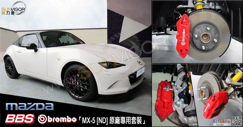 萬事得 馬自達 Mazda 原廠直接進 MX-5 Miata 美國MX-5 Club NA-R特別版 Brembo/BBS 套裝