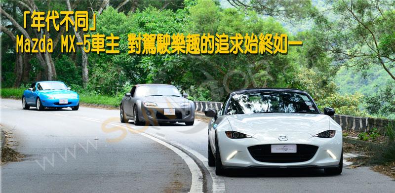 「年代不同」 Mazda MX-5車主 對駕駛樂趣的追求始終如一