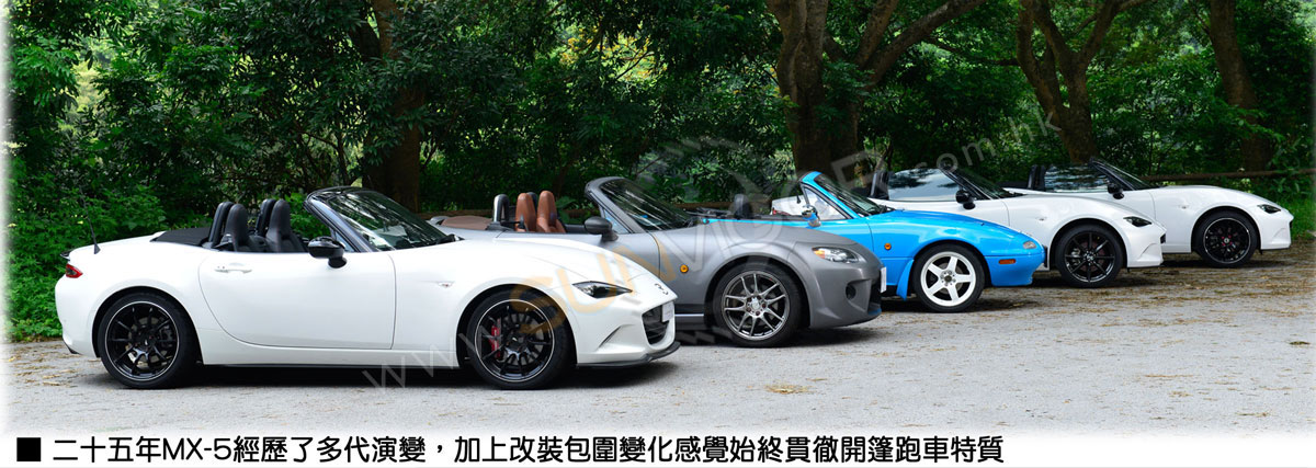 MAZDA(萬事得,馬自達,一汽馬自達) Mazda MX-5 (Roadster,Miata,Euno)二十五年MX-5經歷了多代演變,加上改裝包圍變化感覺始終貫徹開篷跑車特質