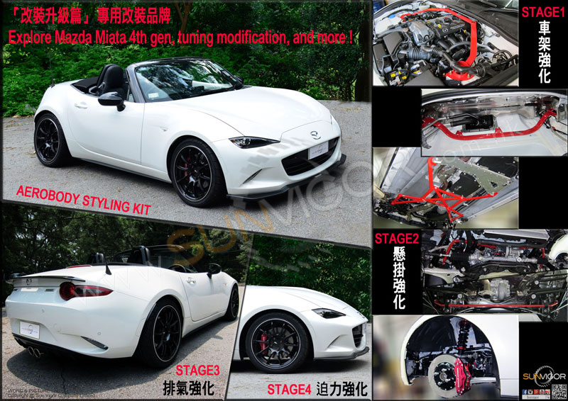 AutoExe11月號Top Gear介紹Mazda 第四代MX-5的車主分享,車主們也想了解專用改裝產品跟原廠的設定有何不同? 如何令MX-5演進 「達到人馬合一的境界」!我們從車身包圍到Stage 1~5 安裝實錄讓大家感受一下